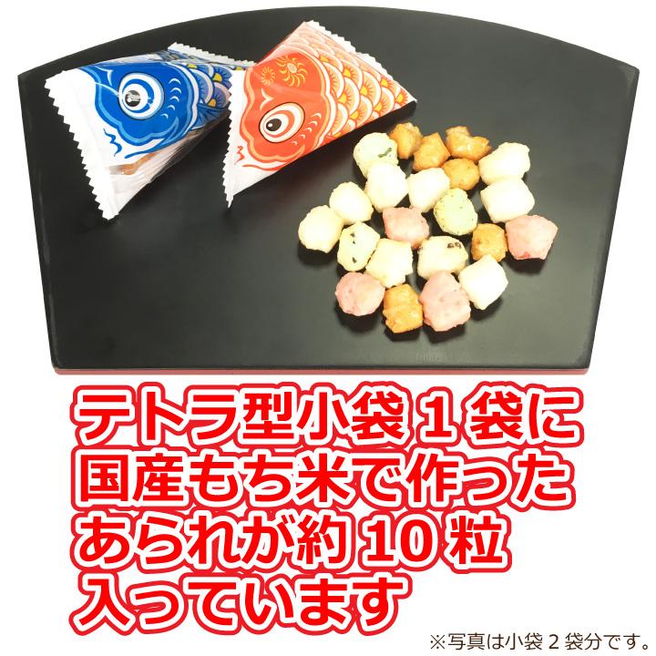 こいのぼり テトラ あられ 個包装 400g 約90個 小分け 小袋 こどもの日 お菓子 おかし 節句 ゴールデンウィーク 鯉のぼり