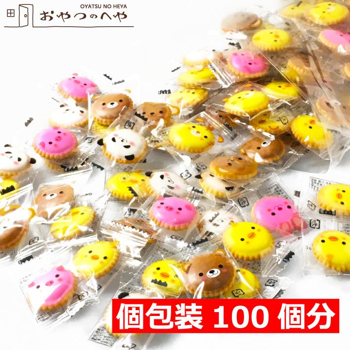 動物ビスケット アニマル ヨーチ クラッカー 100個入り 個包装 どうぶつ 砂糖がけ アイシング クッキー