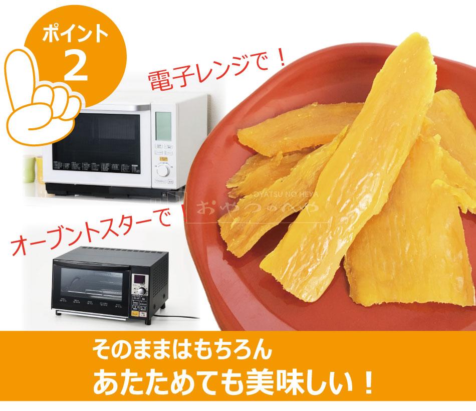 ほしいも 国産 無添加 無着色 紅はるか  約1kg(90g×12袋) 干し芋 干しいも ほし芋