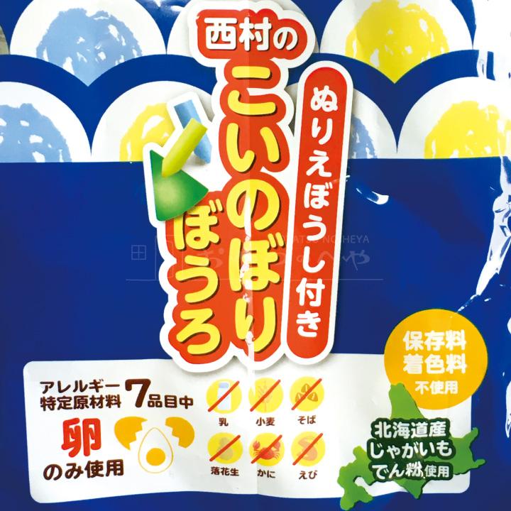 こいのぼり ぼうろ 2袋 テトラ個包装 30個分 (1袋にテトラ個包装15個入り) こどもの日 お菓子 鯉のぼり ボーロ ゴールデンウイーク