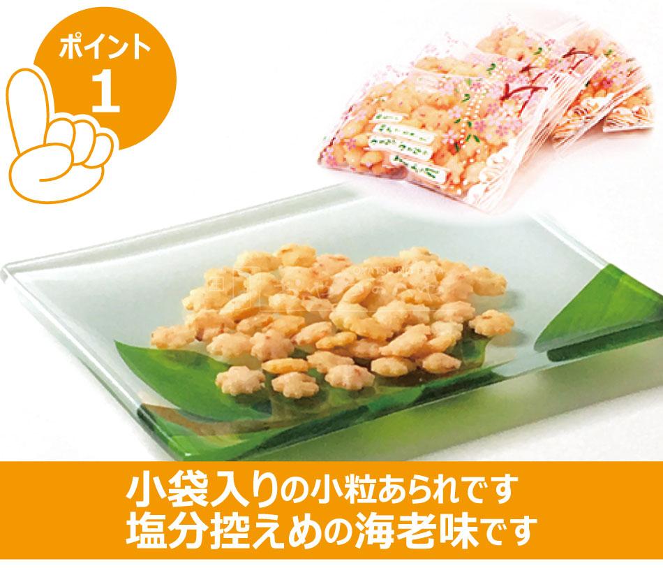 ミニ さくら あられ えび味 500g(約85個) 小袋 小分け 海老 桜 本州送料無料
