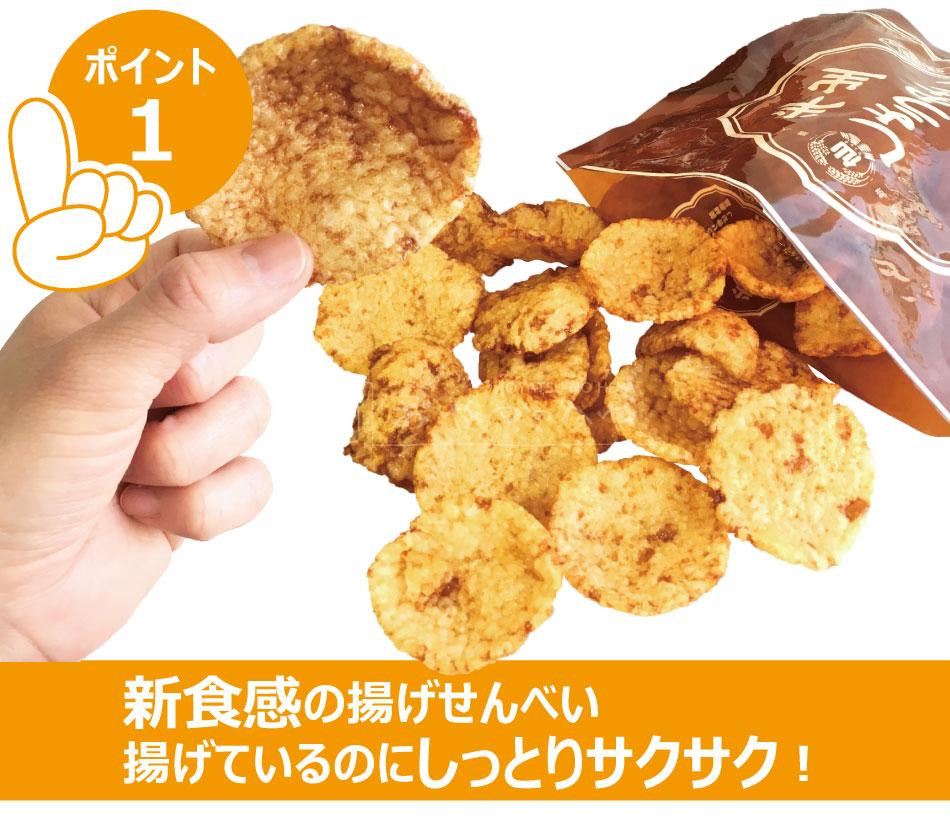 しっとり サクサク しょうゆ 揚げせんべい 1ケース(12袋) 仙七 甘口 醤油 揚げ煎餅