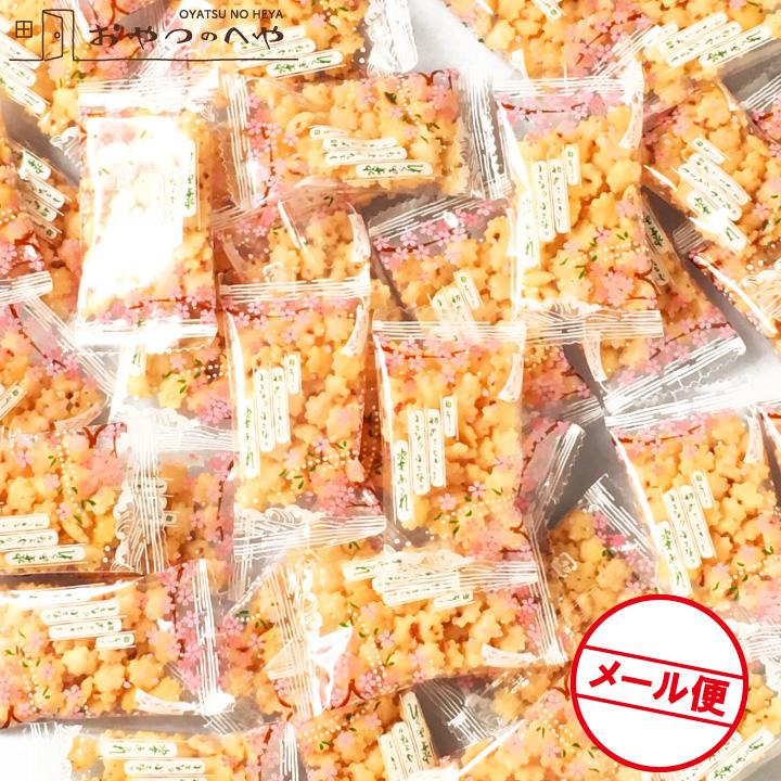 ミニ さくら あられ えび味 200g(約34個) クリックポスト(代引不可) 小袋 小分け 海老 送料無料