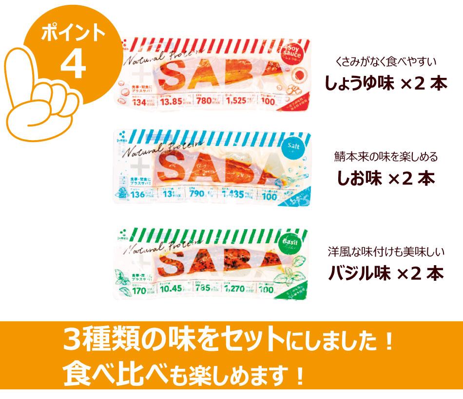 送料無料 プラスSABA 3種×2 計6本 しょうゆ しお バジル アソート クリックポスト(代引き不可) 味付 さば 鯖 詰め合わせ セット 常温保存