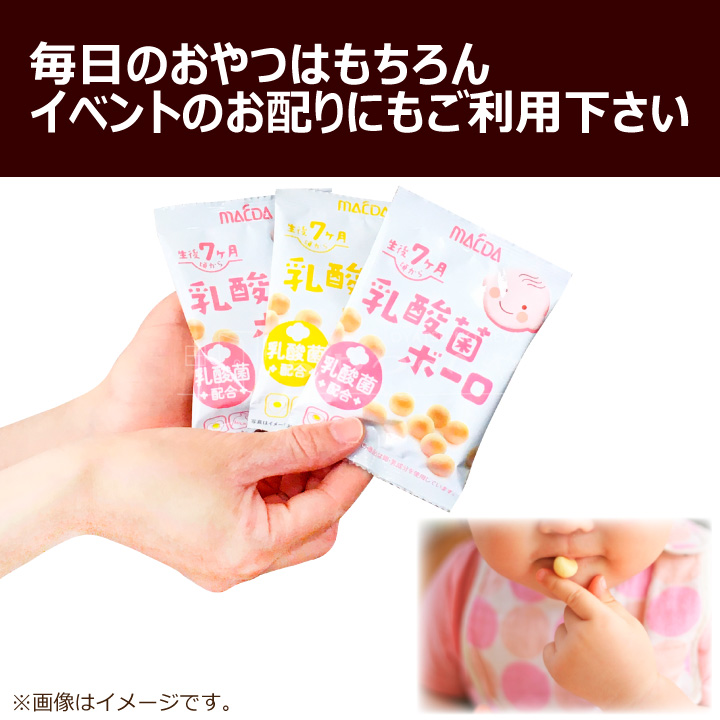 【お試し価格】乳酸菌 ボーロ 小袋100袋分 (5連×20個)  小分け おやつ お配り 菓子 小さなお子様にも