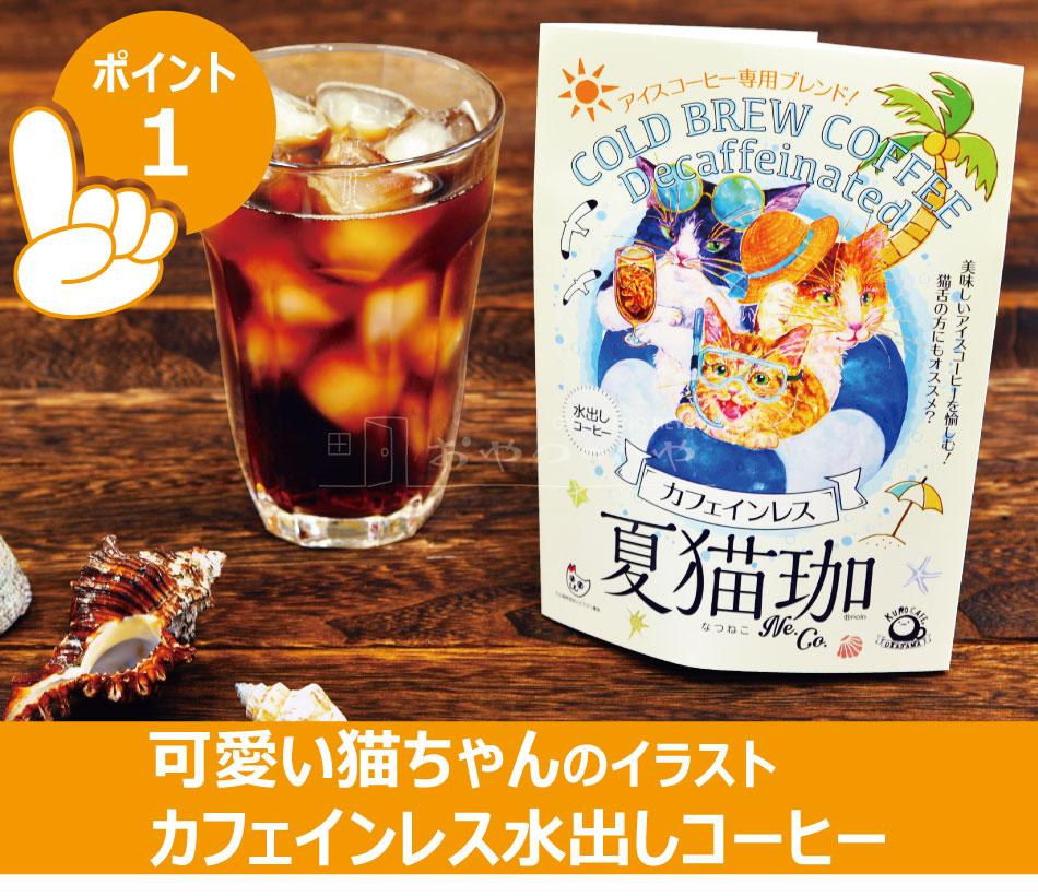 カフェインレス 水出し コーヒー 珈琲 夏猫珈 2袋セット アイスコーヒー ブレンド コールドブリュー COLD BREW なつねこ ネコ デカフェ DECAF DECAFE ギフト