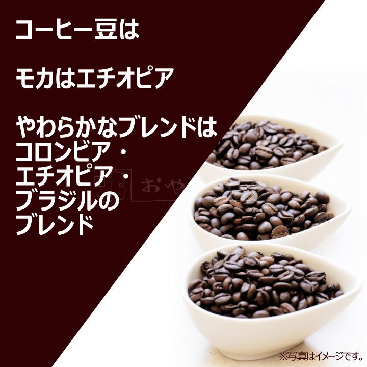 カフェインレス ドリップバッグ コーヒー  珈琲 猫珈 モカ&やわらかブレンド セット ねこ ネコ デカフェ DECAF DECAFE ギフト