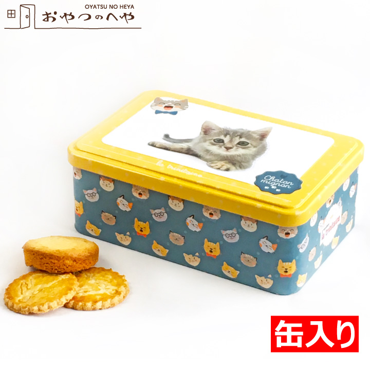 缶入り クッキー 300g 2種類のクッキー ラ・トリニテーヌ キャッツ・イエロー缶 クッキーアソート 猫 ねこ ギフト 菓子 ラッピング ギフト
