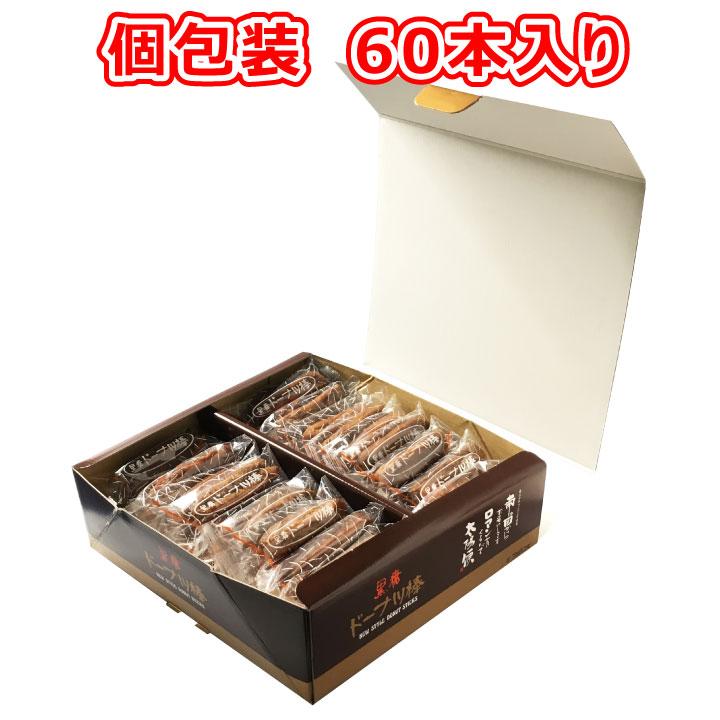 フジバンビ 黒糖 ドーナツ棒  60本入り 個包装 ドーナッツ 九州土産 みやげ ギフト ラッピング