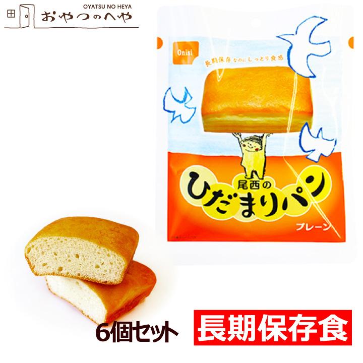 尾西食品 ひだまりパン プレーン 6個セット 長期保存可能 防災 非常食 保存食 携帯食