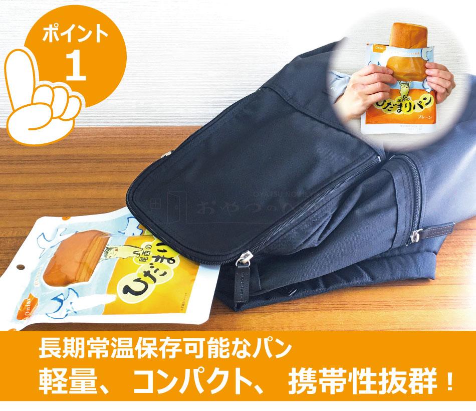 尾西食品 ひだまりパン チョコ 6個セット 長期保存可能 防災 非常食 保存食 携帯食