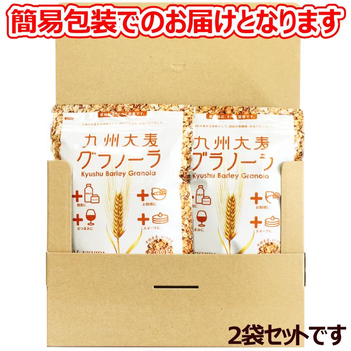 国産 九州 大麦 グラノーラ 200g×2 クリックポスト(代引き不可) シリアル 朝食 軽食 香料・保存料・栄養強化剤不使用