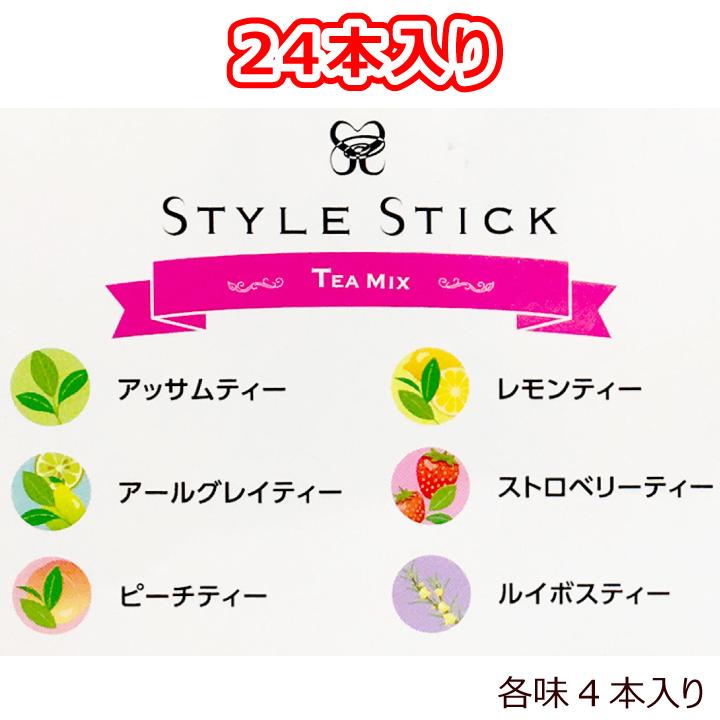 【送料無料】スタイルスティック  ギフト 包装  紅茶 & ルイボスティー セット 計24本入り 簡単 そのまま混ぜるだけ クリックポスト(代引き不可) フレーバーティ