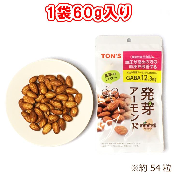 発芽アーモンド 60g×6袋 クリックポスト(代引不可) ナッツ 機能性表示食品 GABA ギャバ