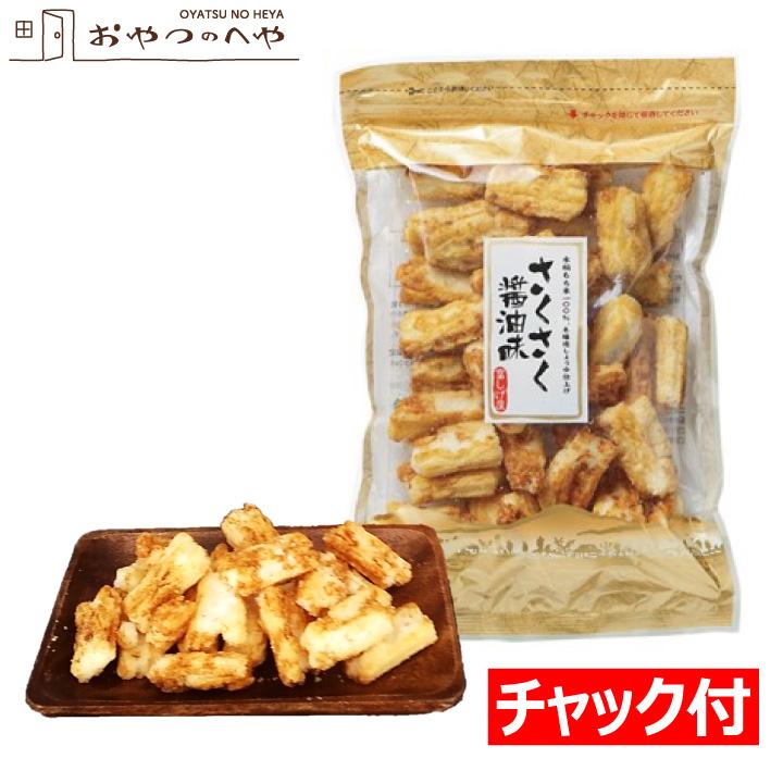 揚げおかき さくさく 醤油味 1.3kg以上 (111g×12袋) お取り寄せ 揚げ餅