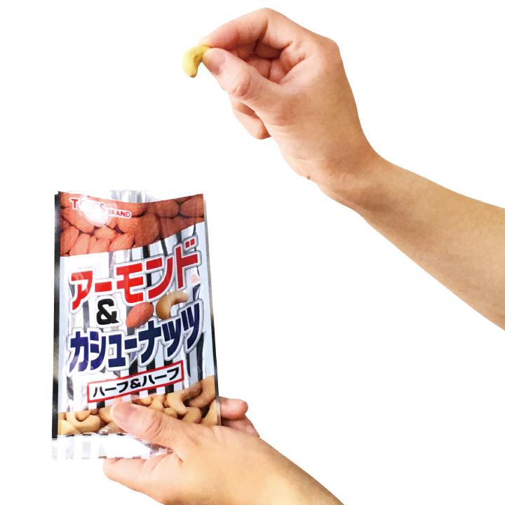 アーモンド & カシューナッツ 6袋 クリックポスト(代引不可) ミックスナッツ ナッツ