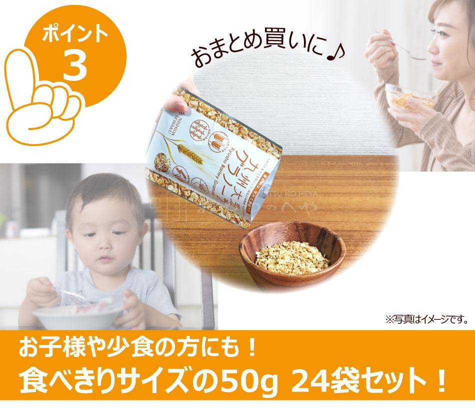 国産 九州 大麦 グラノーラ 小袋 50g×24 小分け 食べきりサイズ シリアル 朝食 軽食 おまとめ買い 香料・保存料・栄養強化剤不使用