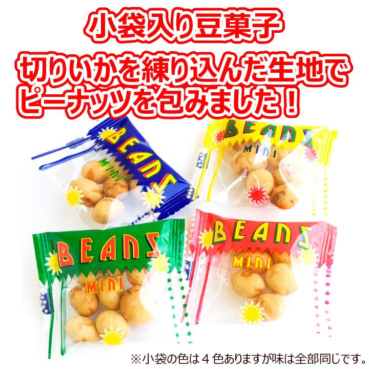 【送料無料】ポッポナッツ 小袋 ミニ いかピー 豆菓子 250g (小袋約30個) クリックポスト(代引不可) イカピー イカ豆 いか豆 ピーナツ ナッツ