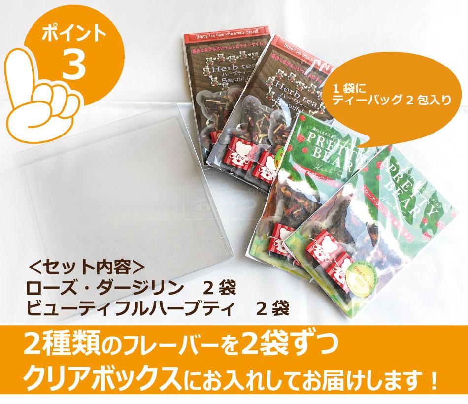 【送料無料】森のくまさん 紅茶 ティーバッグ ローズダージリン×2 ビューティフルハーブティー×2 セット ギフトボックス入り プレゼント お祝い クリックポスト(代引き不可)