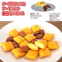 チーズスナック&アーモンド 1ケース(12袋入) 420g こだわりチーズ味