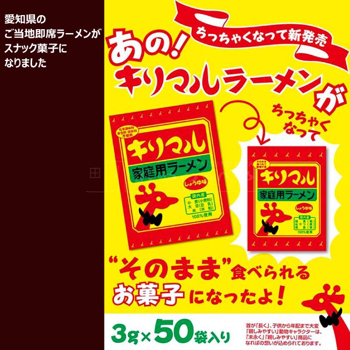 キリマル ラーメン スナック 小袋 50個 クリックポスト(代引き不可) 駄菓子 だがし おつまみ おやつ 送料無料