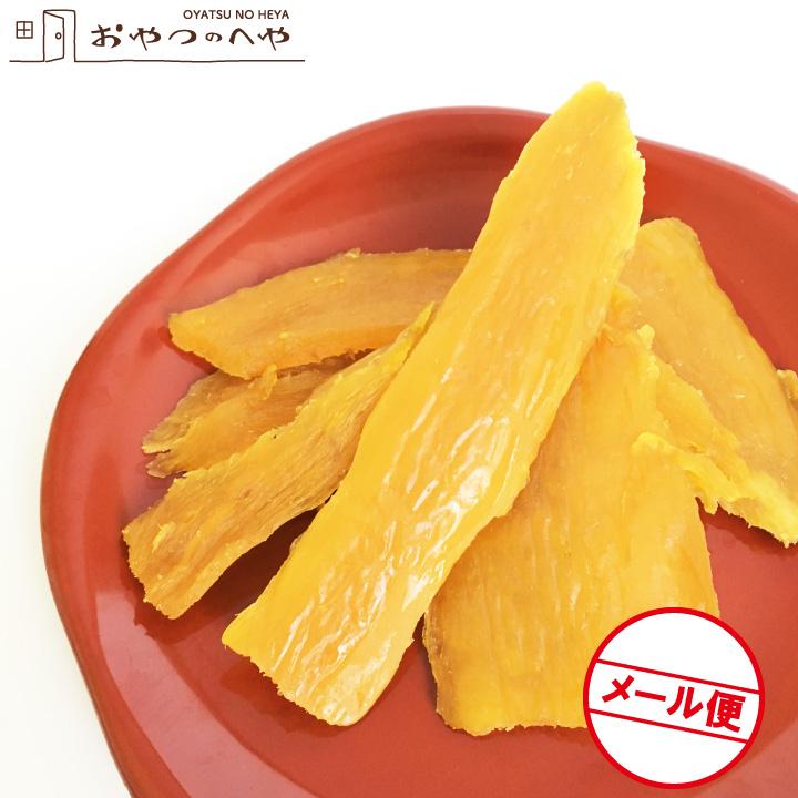 【送料無料】ほしいも 国産 無添加 無着色 紅はるか使用 360g(90g×4袋) クリックポスト(代引不可) 干し芋 干しいも ほし芋