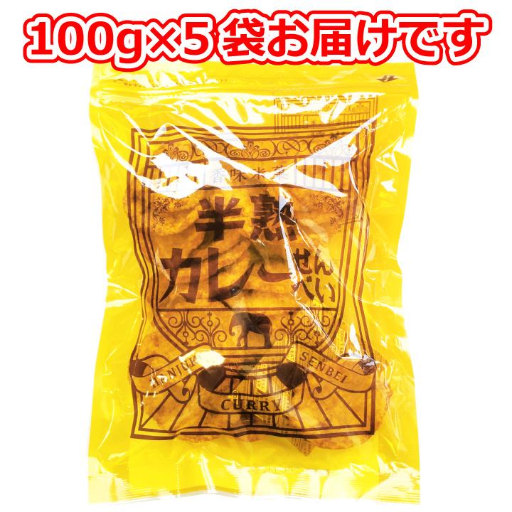 仙七 半熟カレーせん 100g×5袋入り チャック付き袋 しっとり サクサク カレー 揚げせんべい カレー煎餅