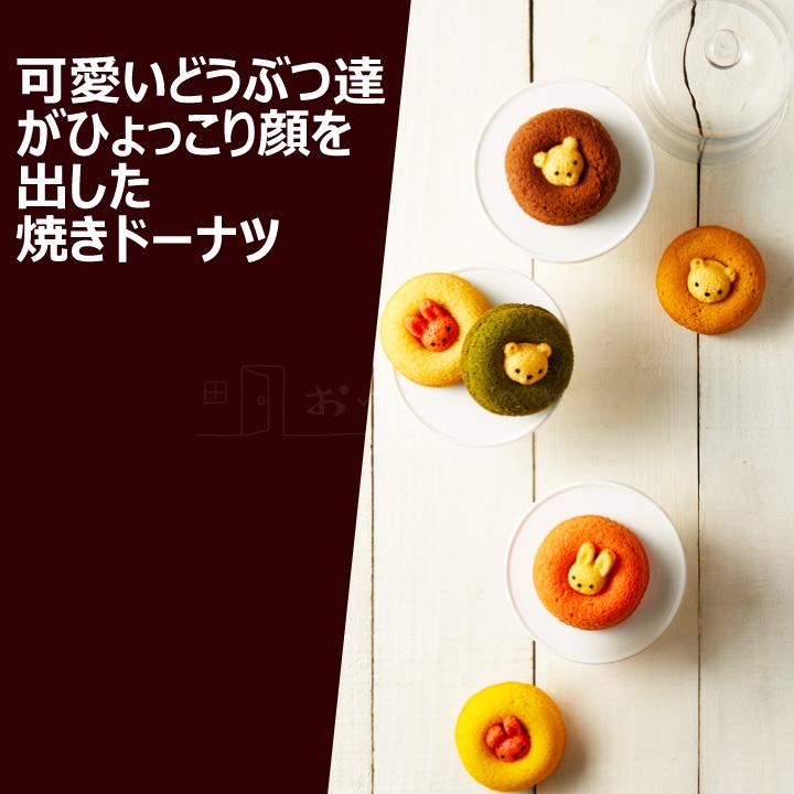 アニマル ドーナツ 8個セット 6種の味 動物 焼きドーナツ うさぎ くま ドーナッツ ギフト 内祝 本州送料無料