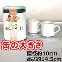 食塩無添加 クラッシー ミックスナッツ 缶 360g