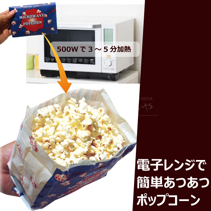 電子レンジ ポップコーン トップオブザポップ 3種×2 アソートセット 塩 チーズ バター クリックポスト(代引き不可) 手軽 お試し ポップコーンの素 おつまみ