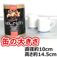 クラッシー ミックスナッツ 缶 360g 食塩使用