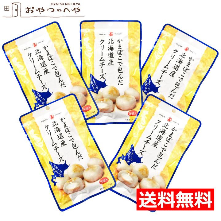 【送料無料】丸善 かまぼこで包んだ北海道産クリームチーズ 5袋セット(1袋5個入り) クリックポスト(代引き不可)
