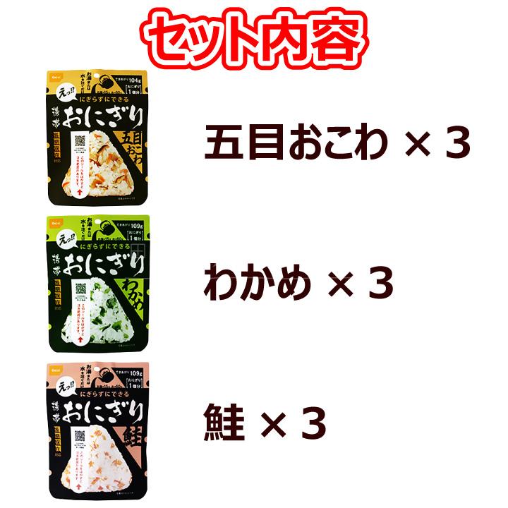 【送料無料】尾西食品 携帯おにぎり 3種×3個 計9個 五目おこわ わかめ 鮭 クリックポスト(代引き不可) アルファ米 防災 非常食 保存食 携帯食 アソートセット
