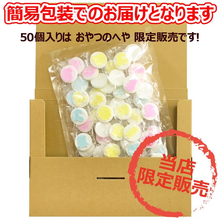 アニマルラムネ 50個入り 個包装 らむね クリックポスト(代引不可) フルーツ味 動物