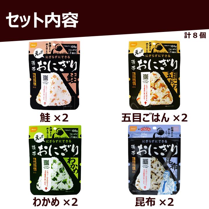 【送料無料】尾西食品 携帯おにぎり 4種×2個 計8個 五目おこわ わかめ 鮭 昆布 クリックポスト(代引き不可) アルファ米 防災 非常食 保存食 携帯食 アソートセット