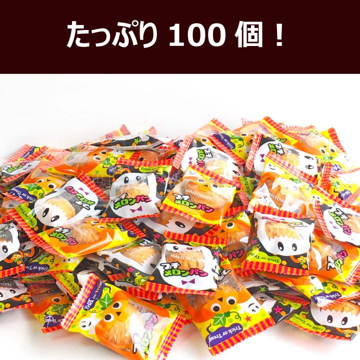 ハロウィン プチ メロンパン 100個入り 個包装
