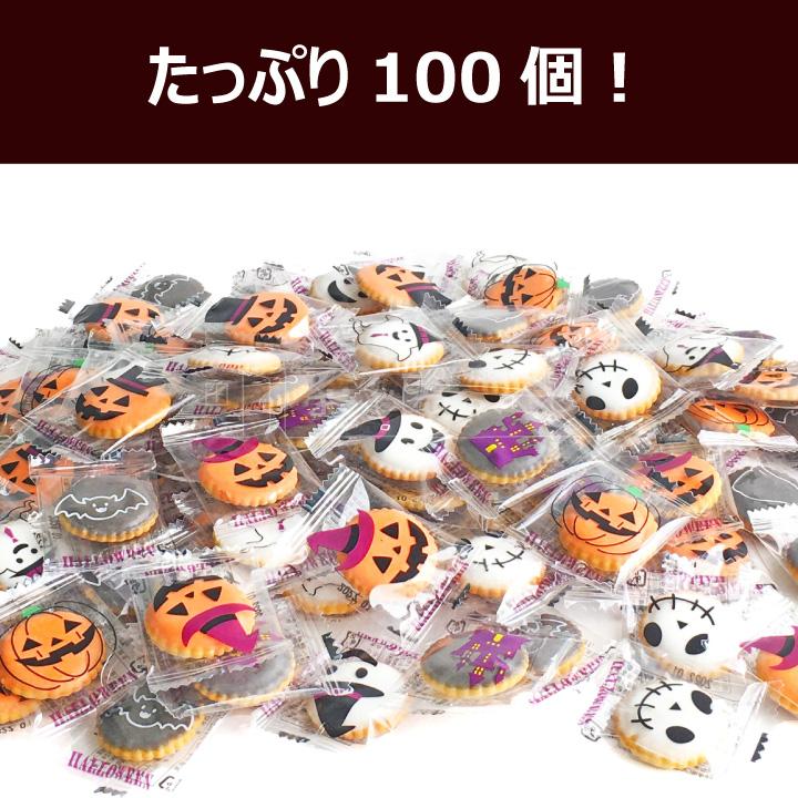ハロウィン お菓子 ヨーチ クラッカー 100個入り 個包装 クリックポスト(代引不可) 砂糖がけ アイシング