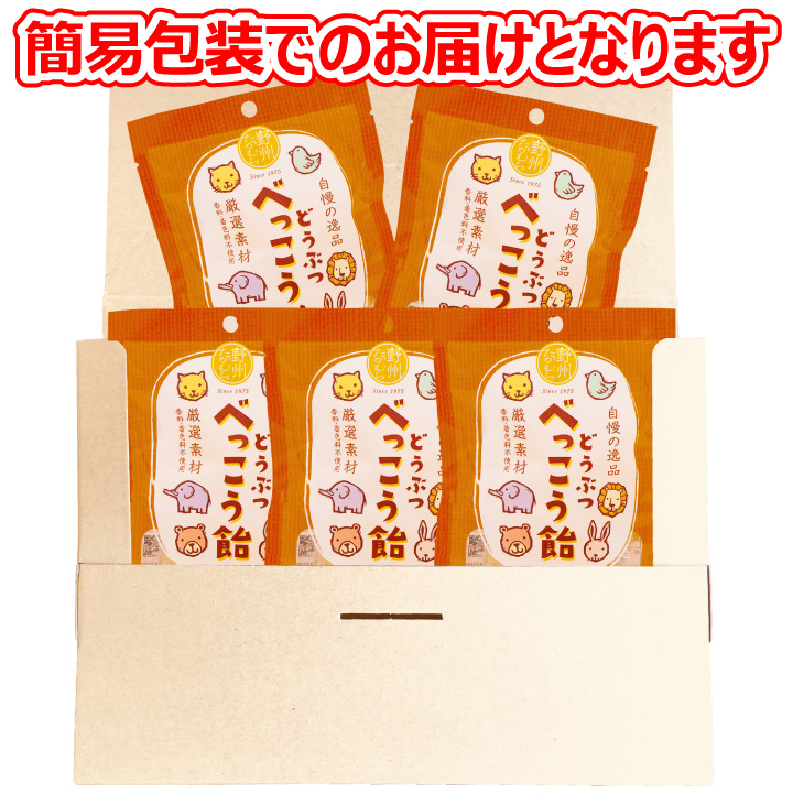 【送料無料】無添加 国産 どうぶつ べっこう飴 65g(約14粒)×5袋 クリックポスト(代引不可) 動物 アメ アニマル キャンディ