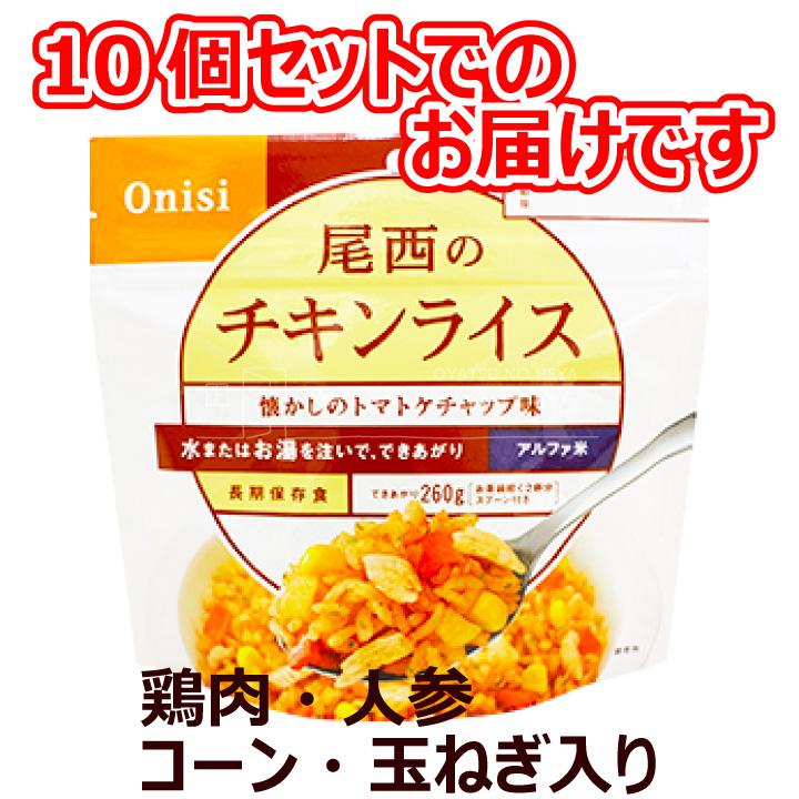 尾西食品 アルファ米 チキンライス 10個セット スプーン付 長期保存可能 防災 非常食 保存食 携帯食