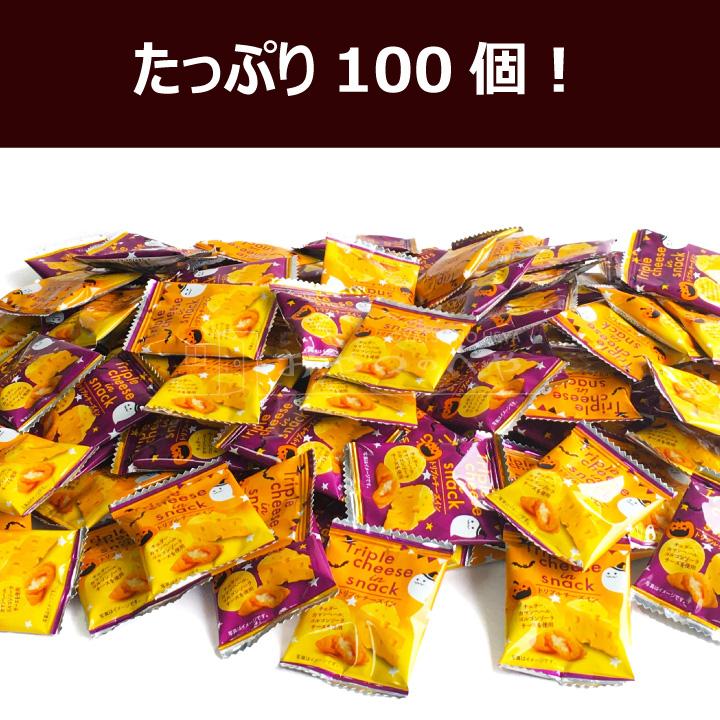 ハロウィン トリプル チーズイン スナック 100個入り 個包装