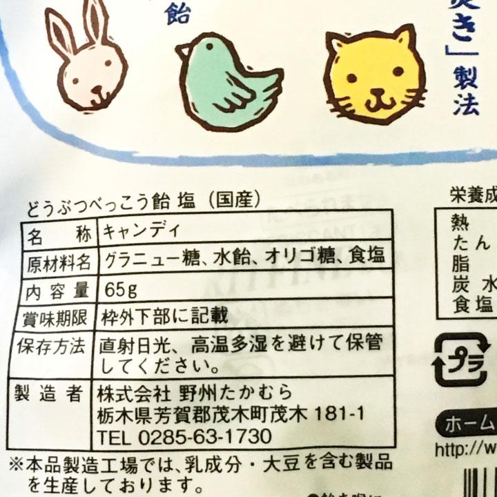 【送料無料】無添加 国産 どうぶつ べっこう飴 塩飴 65g(約14粒)×5袋 クリックポスト(代引不可) 動物 アメ アニマル キャンディ 熱中症対策 塩分補給