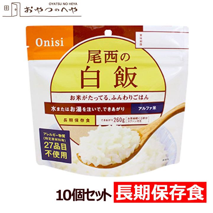 尾西食品 アルファ米 白飯 10個セット スプーン付 長期保存可能 防災 非常食 保存食 携帯食