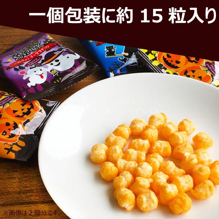 ハロウィン チーズ スナック 50個入り (1個当たり2.5g) 小袋 小分け お米のスナック菓子