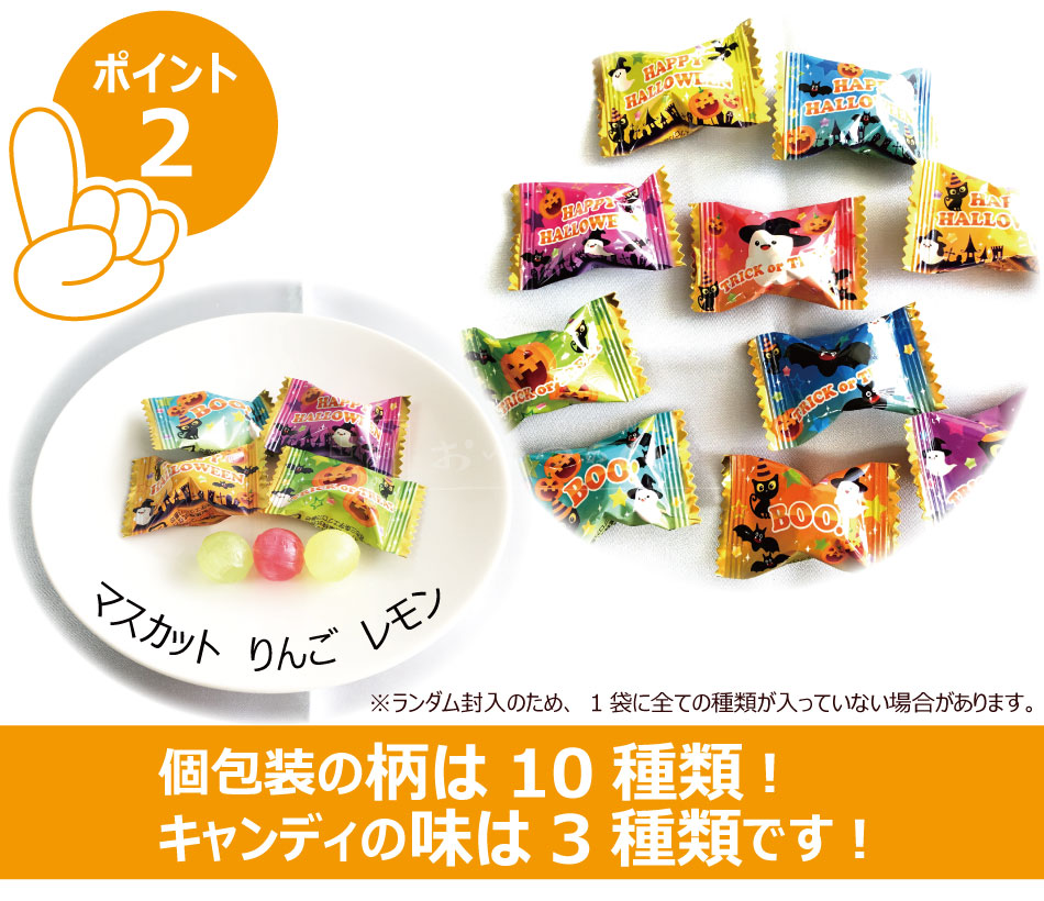 本州送料無料 ハロウィン キャンディ 1kg 3種の味 マスカット りんご レモン