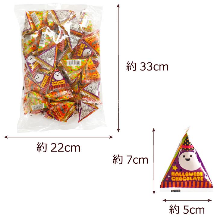 ハロウィン カラフル 小粒 丸 チョコ テトラ個包装 50個入り