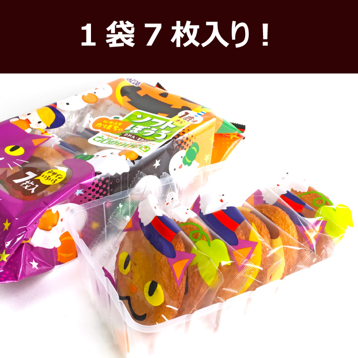 ハロウィン ソフト ぼうろ かぼちゃ味 1袋7枚入り×4袋 個包装 ボーロ 北海道産カボチャ 丸ぼうろ