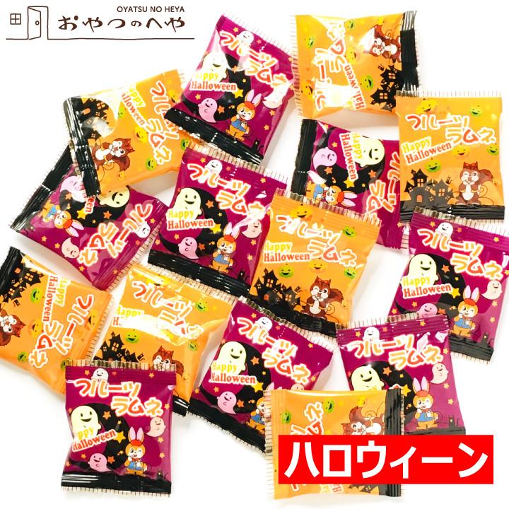 本州送料無料 ハロウィン フルーツ ラムネ 8連×20個(小袋160袋) 小粒ラムネ菓子 ハロウィーン 菓子 小分け 配る