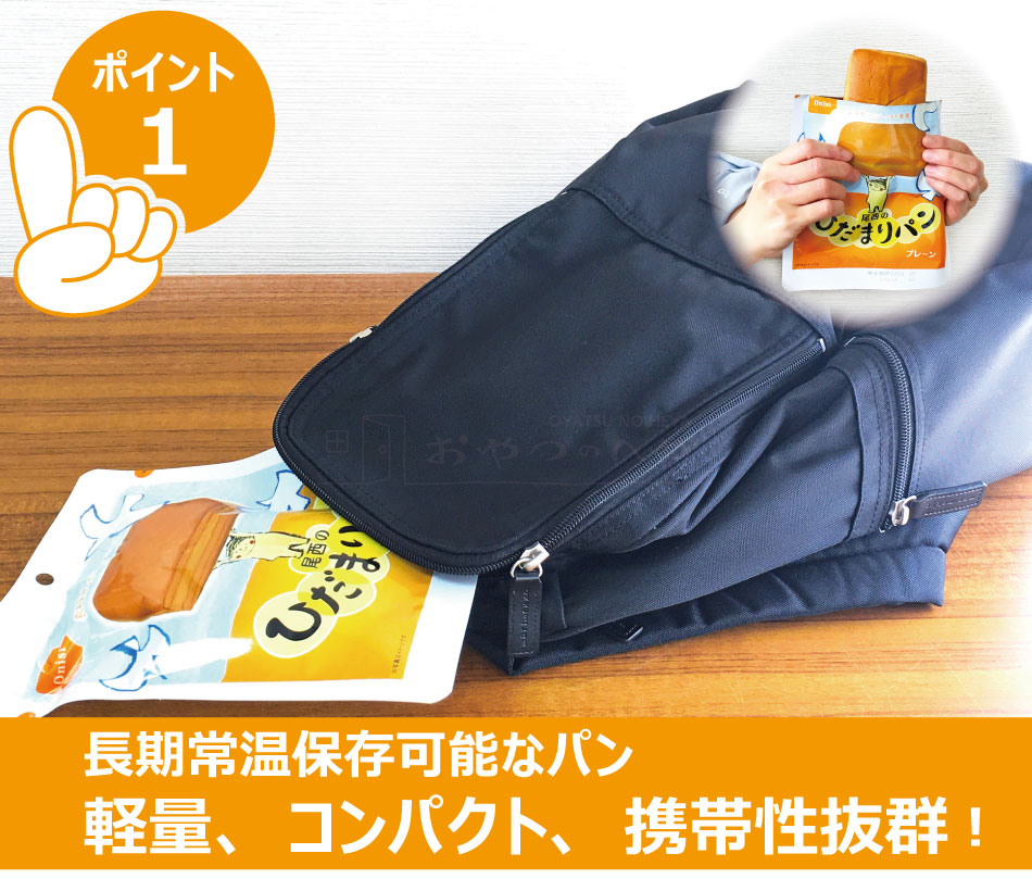 尾西食品 ひだまりパン 3種×2 計6個 プレーン メープル チョコ アソートセット 長期保存可能 防災 非常食 保存食 携帯食