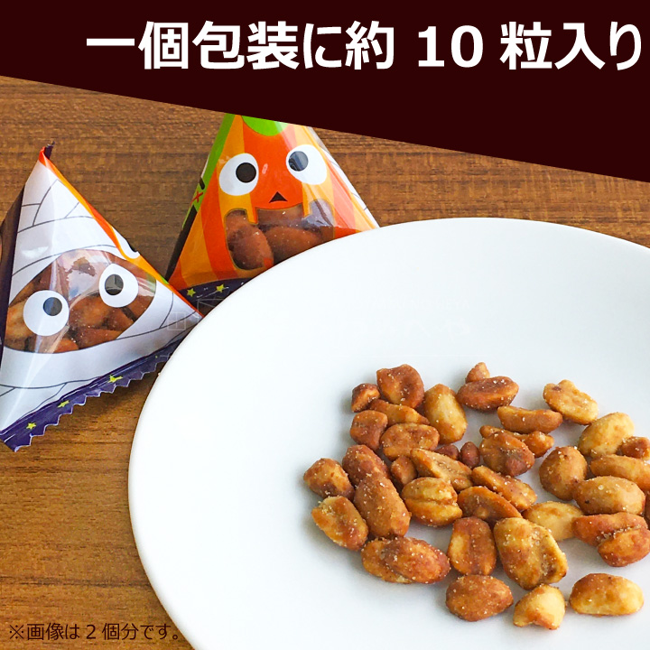 ハロウィン ハニー ゴースト ピーナッツ テトラ個包装 100個分(1個当たり8g) テトラ個包装5個入り×20袋 小分け 味付 ロースト ナッツ