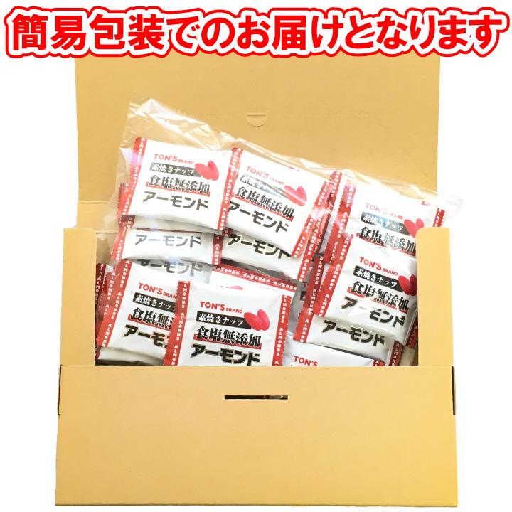 【送料無料】素焼き アーモンド 食塩無添加 250g (10g×25袋) 小袋包装 クリックポスト(代引不可)